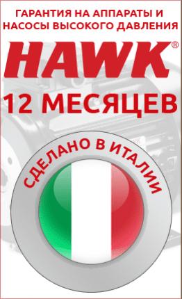 Фирменный магазин Hawk - гарантия